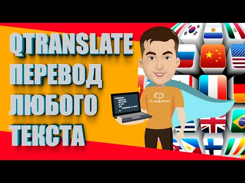 QTranslate - удобный Переводчик Любого текста на экране
