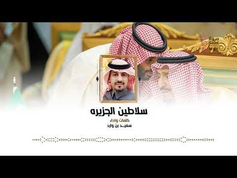 سلاطين الجزيره كلمات واداء سعيد بن وارد