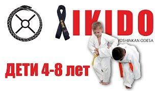 Боевое искусство Айкидо в Одессе. Тренировки для детей с 4 до 8 лет.