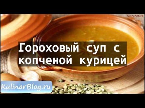 Рецепт Гороховый суп скопченой курицей