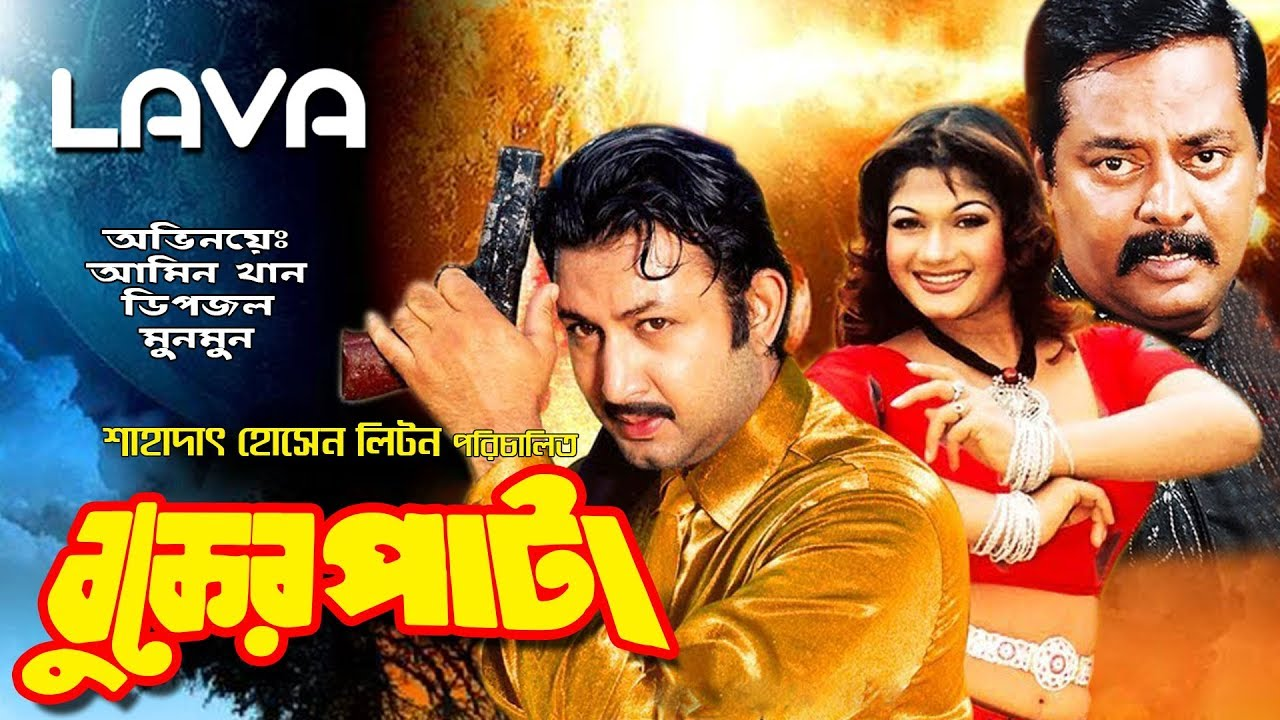 Buker Pata l বুকের পাটা l Amin Khan, Munmun, Dipjol l Bangla Full Movie