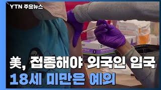 미국, 백신 접종해야 외국인 입국 허용...18세 미만…
