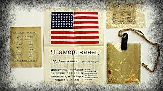Кому Выдавалась Памятка Ya Amerikanets