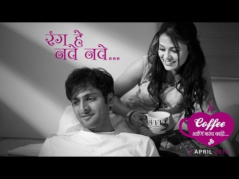 Rang He Nave Nave - Official Song | Coffee Ani Barach Kahi I HD