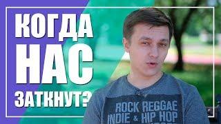 Когда вас закроют  или до какого предела можно говорить в Казахстане?