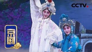 《CCTV空中剧院》 20190805 京剧《白蛇传》 2/2| CCTV戏曲