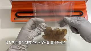 싱싱진공포장기 사용방법 1 진공/밀봉