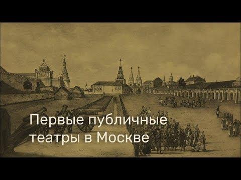 «Московские истории». Первые публичные театры в Москве.