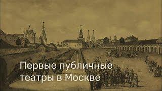 Смотреть видео «Московские истории». Первые публичные театры в Москве. онлайн