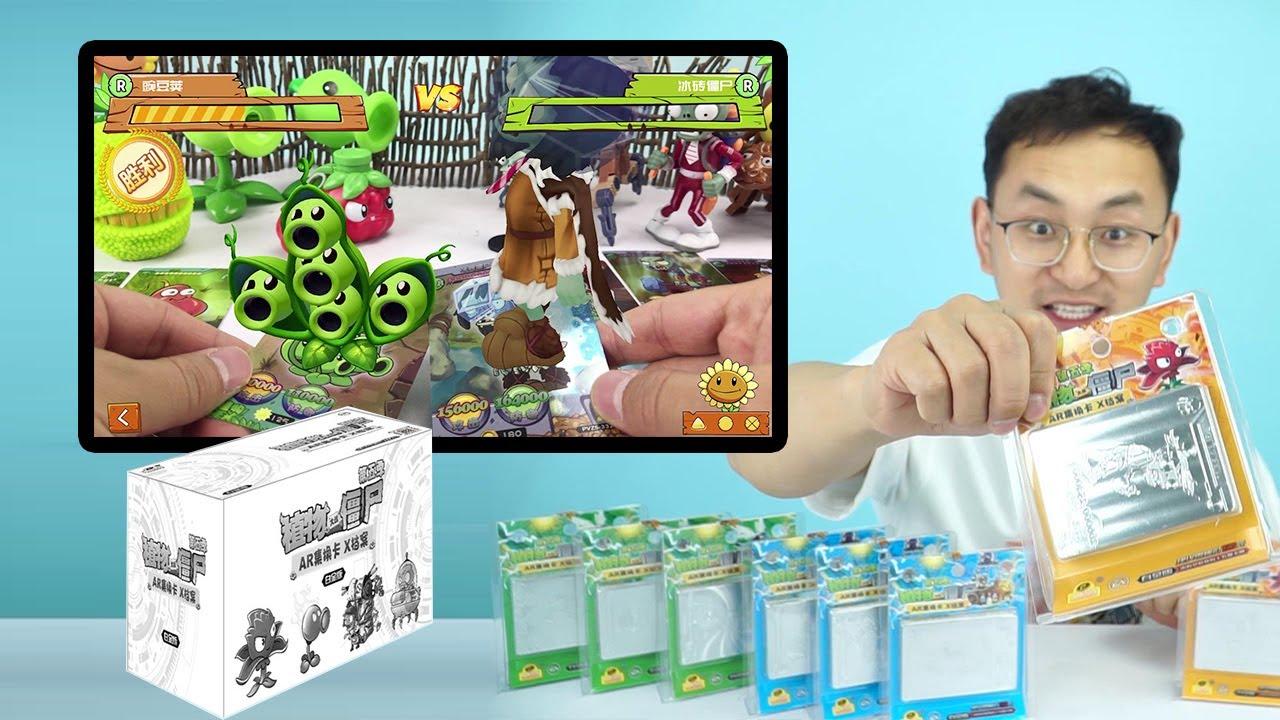 玩具开箱:植物大战僵尸卡片白金版 能量花是白金卡 DR卡