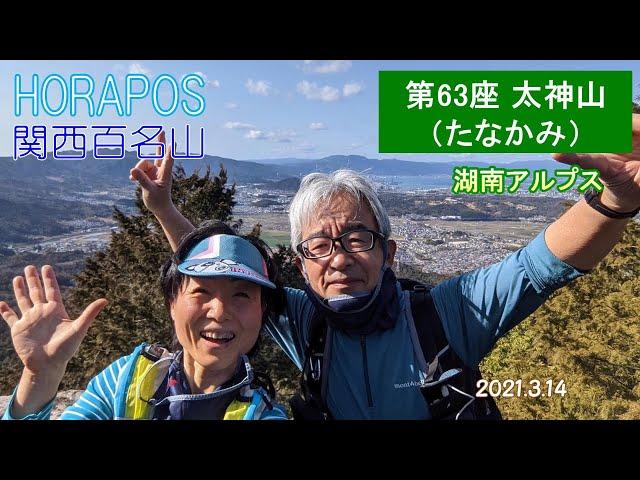関西百名山 第63座 太神山(湖南アルプス)2021年3月14日