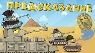 Предсказание - Мультики про танки