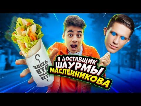 РАБОТАЮ ДОСТАВЩИКОМ ШАУРМЫ Димы Масленникова ЧЕЛЛЕНДЖ