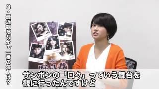舞台「野良女」、公演まであと21日! 主演・佐津川愛美さんが毎日質問に...