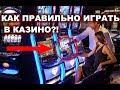 Как правильно играть в казино? Учимся играть верно! НЕ ВУЛКАН!