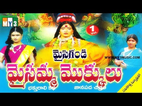 Maisigandi maisamma Thalli - Mysigandi Mysamma Mokkulu Bhakthurali Charitra - 1 - Janapadha Chitram