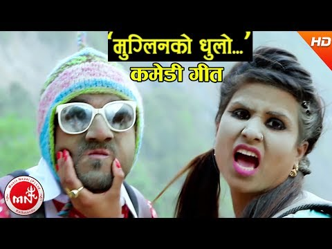 New Comedy Teej Song 2074 | Muglinko Dhulo - Binod Bhandari & Shanti Shree Pariyar Ft. Yadav Devkota