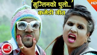 New Comedy Teej Song 2074 | Muglinko Dhulo - Binod Bhandari & Shanti Shree Pariyar Ft. Yadav Devkota