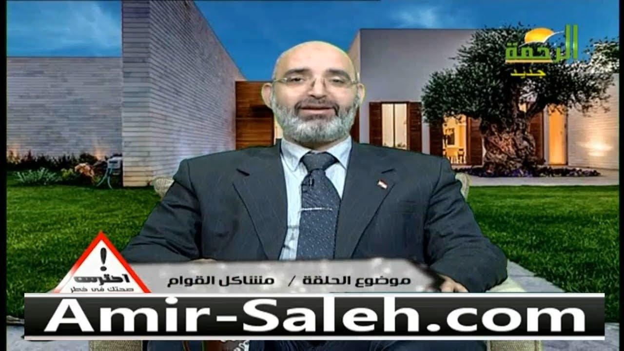 مشاكل القوام ( أسباب تشوه قوام الجسم ) | الدكتور أمير صالح | احترس صحتك في خطر
