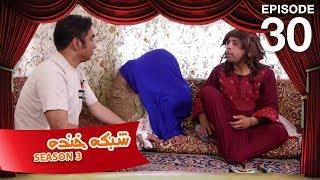 شبکه خنده - فصل سوم - قسمت سی ام/ Shabake Khanda - Season 3 - Episode 30