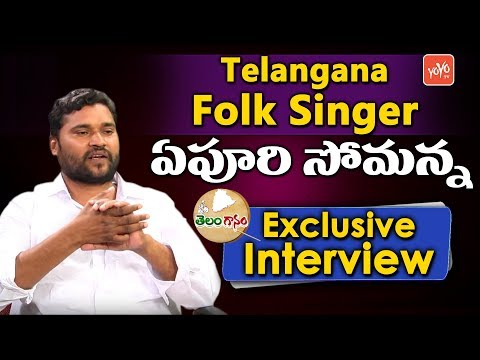 Telangana Popular Folk Singer Epuri Somanna Exclusive Interview | Epuri Somanna Songs 2018 | YOYO TV