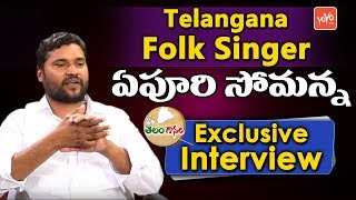Latest telangana songs 2018 : popular folk singer epuri somanna exclusive interview telanganam is an program to encourage new talent who ...