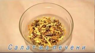 Пикантный салат из говяжьей или свиной печени