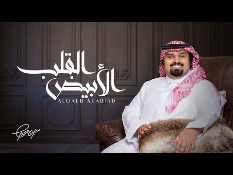 بندر بن عوير - القلب الأبيض (حصرياً) | 2021 - بندر بن عوير Bandar Bin Oweer l