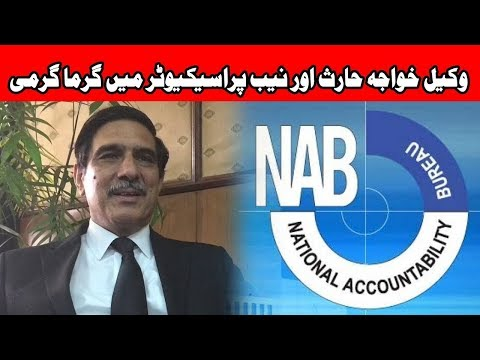 News Alerts   Heated Talk Between Nab Prosecutor And Lawyer  