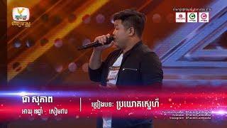 ទាំងអ្នកច្រៀង ទាំងសំឡេងគឺធ្ងន់តែម្ដង :D  - X Factor Cambodia - Judge Audition - Week 2