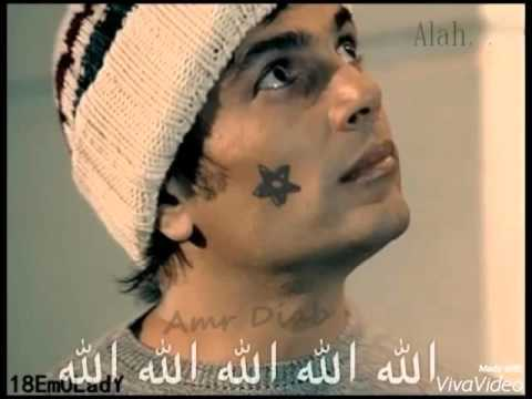 Amr diab el alem allah arabic lyrics