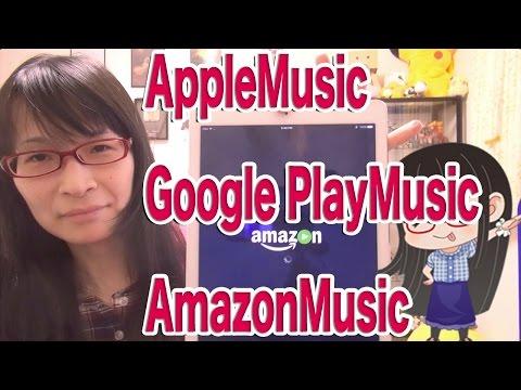 音楽サービス乱世 AppleMusicとgoogleMusicとAmazonMusic