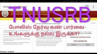 Tnusrb medical test, TNUSRB PHYSICAL TEST 2018, tnusrb physical test, tnusrb cut off date MR.TAMIL