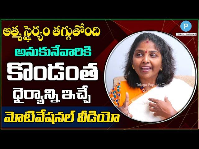 ఆత్మ స్థైర్యం తగ్గుతోందా? కొండంత ధైర్యాన్ని ఇచ్చే Motivational Video   Kokila Manjula Sree