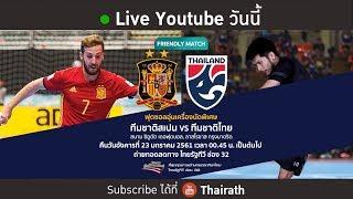 Live : ฟุตซอลอุ่นเครื่องนัดพิเศษ ทีมชาติไทย vs ทีมชาติสเปน   23 ม.ค.  61