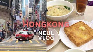 Hongkong vlogㅣ홍콩여행 브이로그 침사추이, …