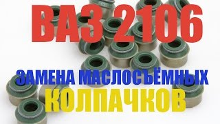 Ваз 21063 - Замена маслосъёмных колпачков и замена сальника коленвала.