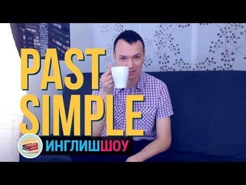 Past Simple в английском языке. Часть 1