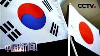 [中国新闻] 日本今日发布限贸细则 韩日贸易摩擦或再扩大   CCTV中文国际