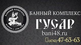 Банный Комплекс quot;ГУСАРquot;  VIP-сауна  Липецк