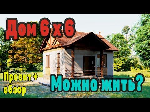 Дом 36 м2. Эконом дом 6 на 6 метров. Обзор и проект дома. House Project.