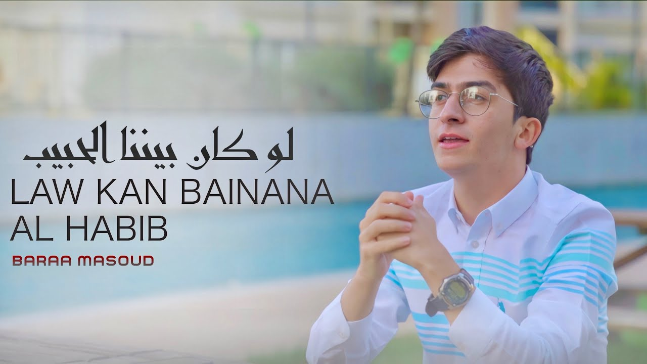 Baraa Masoud - Law Kan Bainana Al Habib | براء مسعود - لو كان بيننا الحبيب