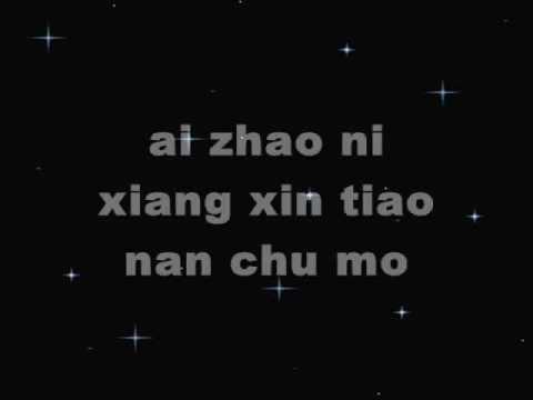 Hua Xin (Painted Heart) by Jane Zhang (pinyin lyrics)