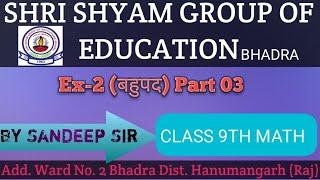 Class -9th(maths ) Ex-2(बहुपद) Part 3 by Sandeep Sharma Sir