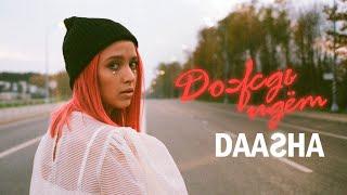 Смотреть клип Daasha - Дождь Идёт