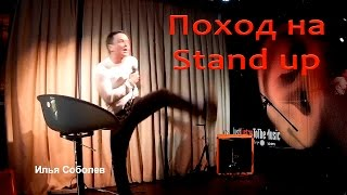 Илья Соболев stand up, свадьба Маши и Андрея, подарки на днюху