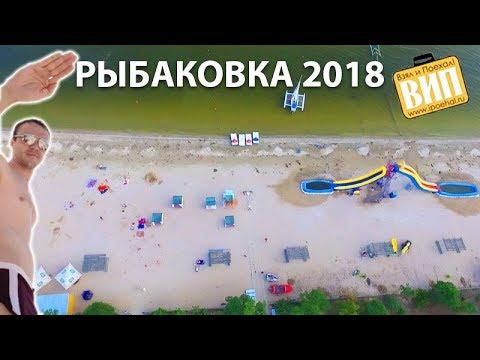 Рыбаковка, Украина. Пляж, море, парк, цены на жилье и транспорт. Николаевская область 2019