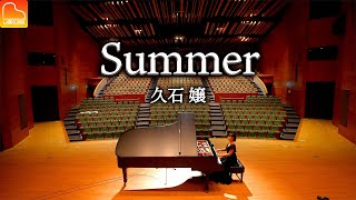 Summer - 久石譲【スタインウェイのフルコンで弾いてみた✨】楽譜あり - Joe Hisaishi  - 耳コピピアノ - Piano Cover - CANACANA