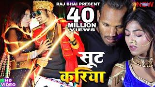 SUIT KARIYA || सूट करिया || Raj bhai Video || Vivek Rao