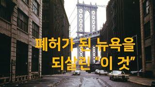 폐허가 된 뉴욕을 되살…
